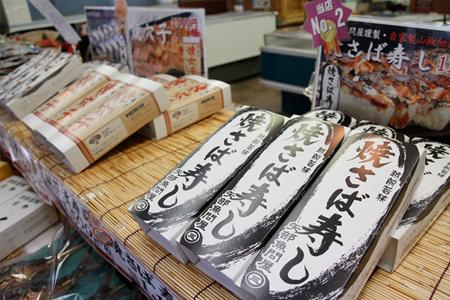 焼さば寿し・さば寿し・焼穴子寿司
